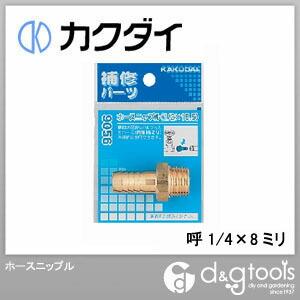 カクダイ(KAKUDAI) ホースニップル 呼1/4×8ミリ 9056A