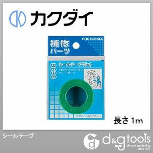 カクダイ(KAKUDAI) シールテープ 13mm×1m 9060