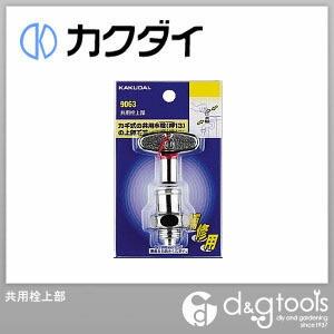 カクダイ(KAKUDAI) 共用栓上部 9063