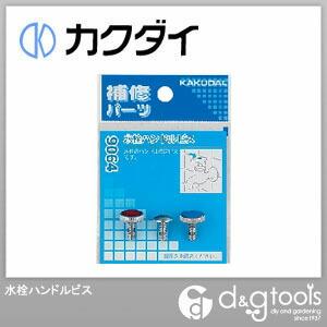 カクダイ(KAKUDAI) 水栓ハンドルビス 9064