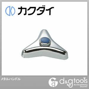 カクダイ(KAKUDAI) メタルハンドル 9068