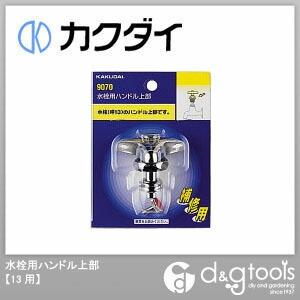 カクダイ(KAKUDAI) 水栓用ハンドル上部(13用) 9070