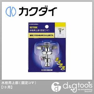 カクダイ(KAKUDAI) 水栓用上部(固定コマ)(13用) 9070KK