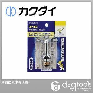 カクダイ(KAKUDAI) 凍結防止水栓上部 907-003