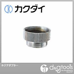 カクダイ(KAKUDAI) ネジアダプター 9091