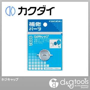 カクダイ(KAKUDAI) ネジキャップ 9092
