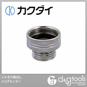 カクダイ(KAKUDAI) 1/2ネジ取出しニップル(小) 9093