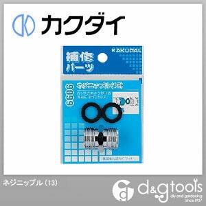 カクダイ(KAKUDAI) ネジニップル(13) 9099