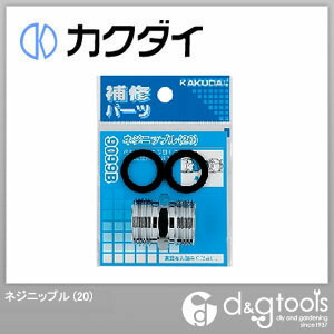 カクダイ(KAKUDAI) ネジニップル(20) 9099B
