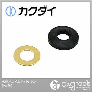 カクダイ(KAKUDAI) 水栓ハンドル内パッキン(20用) 9175