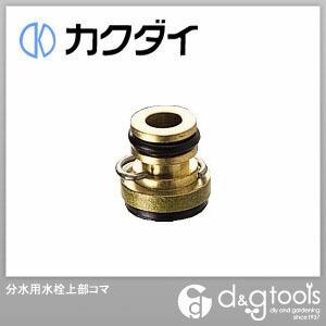 カクダイ(KAKUDAI) 分水用水栓上部コマ 9176