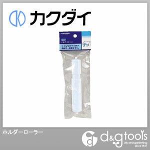 カクダイ(KAKUDAI) ホルダーローラー 9201