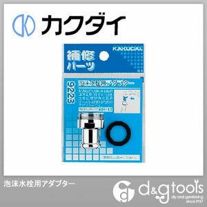 カクダイ(KAKUDAI) 泡沫水栓用アダプター 9223