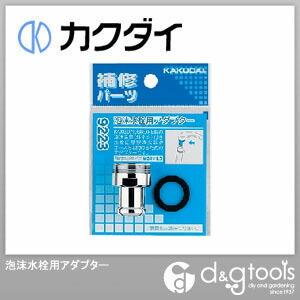 カクダイ(KAKUDAI) 泡沫水栓用アダプター 9223K