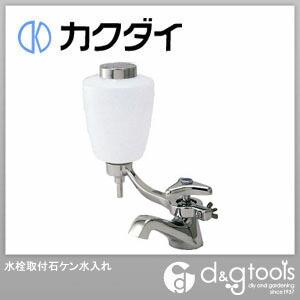 カクダイ(KAKUDAI) 水栓取付石ケン水入れ 9251