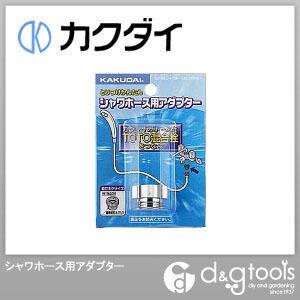 カクダイ(KAKUDAI) シャワホース用アダプター(シャワーホース用) 9318A