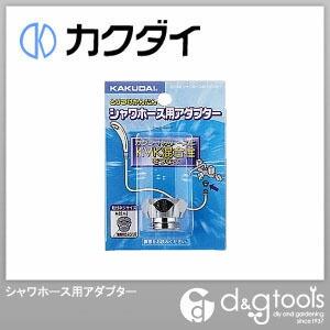 カクダイ(KAKUDAI) シャワホース用アダプター(シャワーホース用) 9318B