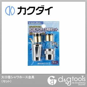 カクダイ(KAKUDAI) 大口径シャワーホース金具(セット) 9354