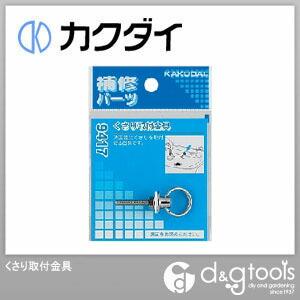 カクダイ(KAKUDAI) くさり取付金具 9417