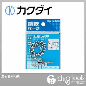 カクダイ(KAKUDAI) 洗面器用くさり 9433