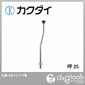 カクダイ(KAKUDAI) 丸鉢つきイナヅマ管 呼25 9495