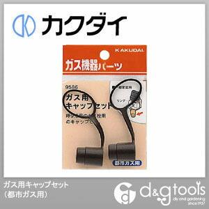 カクダイ(KAKUDAI) ガス用キャップセット(都市ガス用) 9586