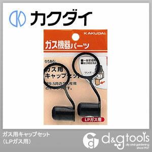 カクダイ(KAKUDAI) ガス用キャップセット(LPガス用) 9586L