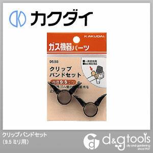 カクダイ(KAKUDAI) クリップバンドセット(9.5ミリ用) 9588
