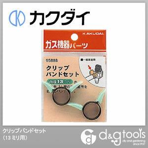 カクダイ(KAKUDAI) クリップバンドセット(13ミリ用) 9588B