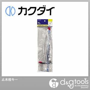 カクダイ(KAKUDAI) 止水栓キー 9607