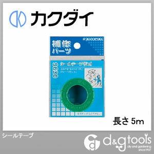 カクダイ(KAKUDAI) シールテープ 13mm×5m 9630