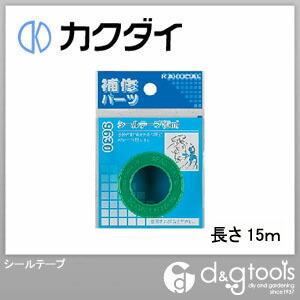 カクダイ(KAKUDAI) シールテープ 13mm×15m 9631