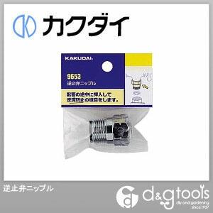 カクダイ(KAKUDAI) 逆止弁ニップル 9653