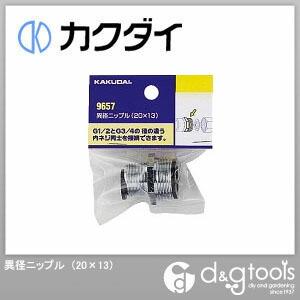カクダイ(KAKUDAI) 異径ニップル 20×13 9657