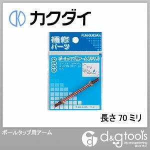 カクダイ(KAKUDAI) ボールタップ用アーム 長さ70ミリ 9660