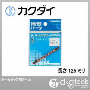 カクダイ(KAKUDAI) ボールタップ用アーム 長さ125ミリ 9660A