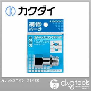 カクダイ(KAKUDAI) 片ナットユニオン(13×13) 100 x 75 x 25 mm 9685