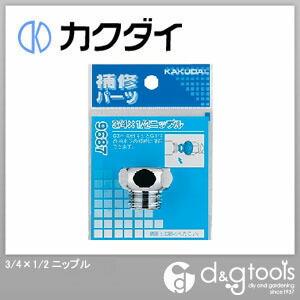 カクダイ(KAKUDAI) ニップル 3/4×1/2 9687