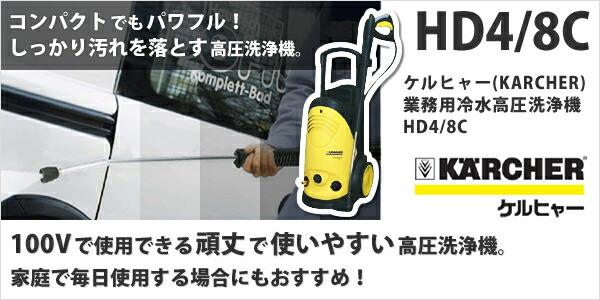 ケルヒャー(KARCHER)業務用冷水高圧洗浄機 HD4/8C