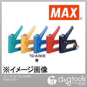 ガンタッカ 青  TG-A(N)B