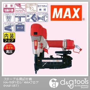 MAXステープル用釘打機スーパーネイラHA-50F1(D)/4MAフロア   HA-50F1(D)/4MAフロア