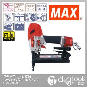 マックス エアネイラ4MAフロアステープル用 TA-238F2(D)/4MAフロア