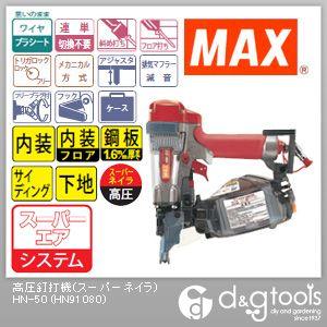 マックス 高圧釘打機(スーパーネイラ) HN-50