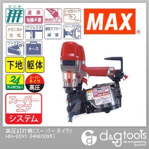 マックス 高圧釘打機(スーパーネイラ) HN-90X1