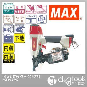 マックス MAX常圧釘打機 CN-450SFP