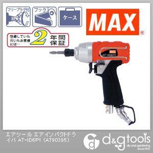 マックス MAXエアインパクトドライバAT-ID6P1 AT-ID6P1