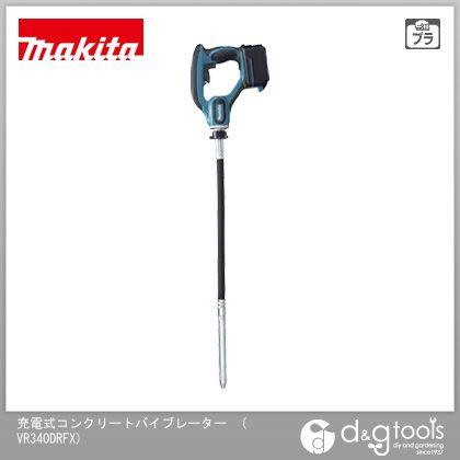 マキタ/makita 充電式コンクリートバイブレーター(付属品)バッテリx2本・充電器 VR340DRFX