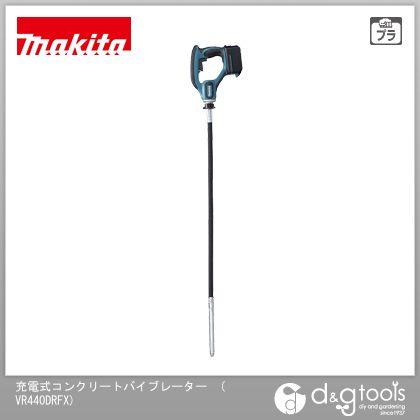 マキタ/makita 充電式コンクリートバイブレーター(付属品)バッテリx2本・充電器 VR440DRFX