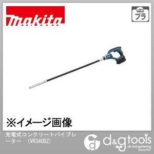 マキタ/makita 充電式コンクリートバイブレーター※本体のみ/バッテリ・充電器別売 VR340DZ