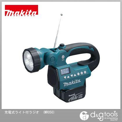 マキタ/makita 充電式ライト付ラジオ※本体のみ/バッテリ・充電器別売 MR050